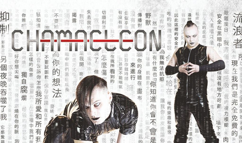 Chamaeleon to release 2nd album'Evil Is Good' in 2 weeks from now - watch the video trailer