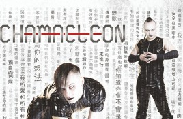 Chamaeleon to release 2nd album 'Evil Is Good' in 2 weeks from now - watch the video trailer