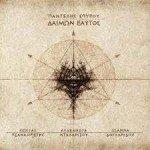 Pantelis Spirou – De Daemon Self