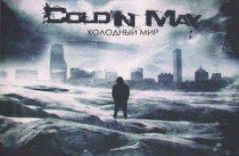 Cold In May - Холодный Мир