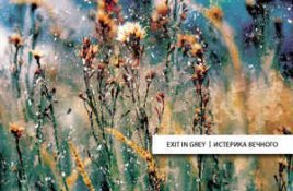 Exit In Grey – Hysterics Of The Eternal