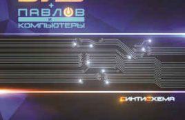 Bio + Pavlov & Computers – SynthieScheme