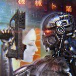 Die Krupps side-project Die Robo Sapiens launches first download EP: 'Teufelskreis - Tanz Mit Dem Roboter'