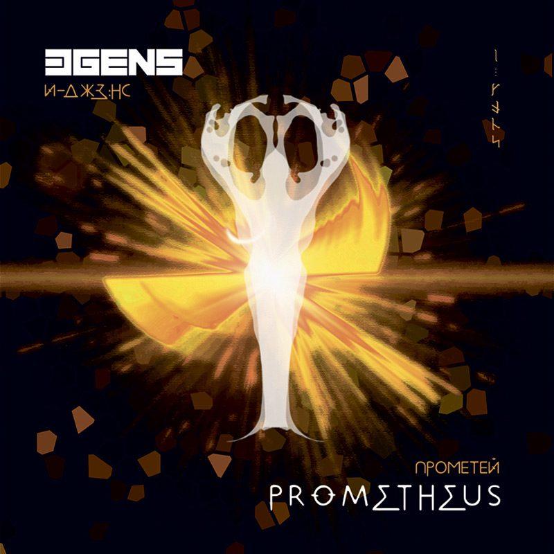 E-Gens – Prometheus